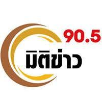 ฟังวิทยุออนไลน์ 90.5 มิติข่าว